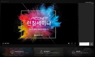 '피코하이 론칭 웨비나' 방송 대기 화면 캡쳐